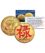 Chinese Symbol for * PROSPERITY * 24K Gold Plated JFK Half Dollar U.S. Coin - €7,82 EUR