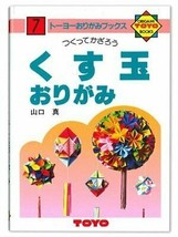 Book 100007 Toyo origami ?7 decorative banner dropped from the ceiling orig - $10.53