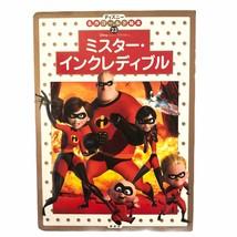 Disney Pixar Mr. Incredibles Japanese Children's Illustrated Board Books... - $12.44