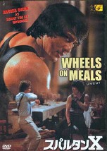 Wheels on Meals DVD classic Jackie Chan Sammo Hung Benny the Jet Urquidez - $19.99