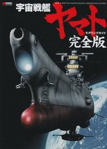 Space Battleship Yamato Modeling Guide Book Perfect Edition - $87.41