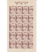 Japan Tourist Attractions 100 Stamps Uji River Upstream 8 Yen 1 Sheet - $252.49