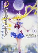 Pretty Guardian Sailor Moon 1 (English Comics) by Naoko Takeuchi F/S W/T... - $64.35