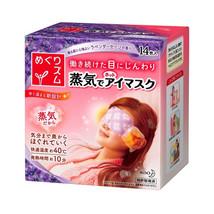 Kao Megurhythm Steam Hot Eye Mask Lavender 14Pcs