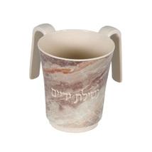 Netilat Yadayim Natla Hand Washing Cup Mock Marble Gray Brown Plastic Judaica