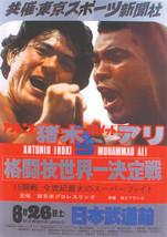 Boxing 1976 Muhammad Ali vs Antonio Inoki Poster - $9.99