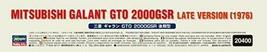 Hasegawa 1/24 Mitsubishi Galant GTO 2000GSR Late Model Car 20400 - $95.66