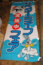 Looney Tunes Toshiba Banner Japan 1982 Cloth Bugs Bunny Sylvester Cat - $28.99
