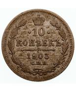 1903-СПБ АР Russia 10 Kopeck XF Condition Y#20a.2 - €27,50 EUR