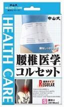 Nakayama formula lumbar medical corset standard type S size Japan - $73.98