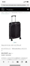 Mercedes benz samsonite suitcase new article unused remore - $821.16