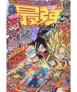 Saikyo (Saikyou) Jump (3/5) :: Shonen Jump special edition ~ Japanese Co... - $17.62