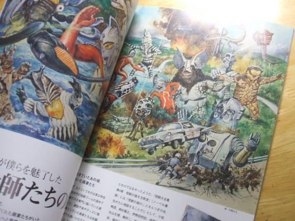 Japanese Ultraman Book - Large exhibition ROPPONGI heavens masterpiece war
