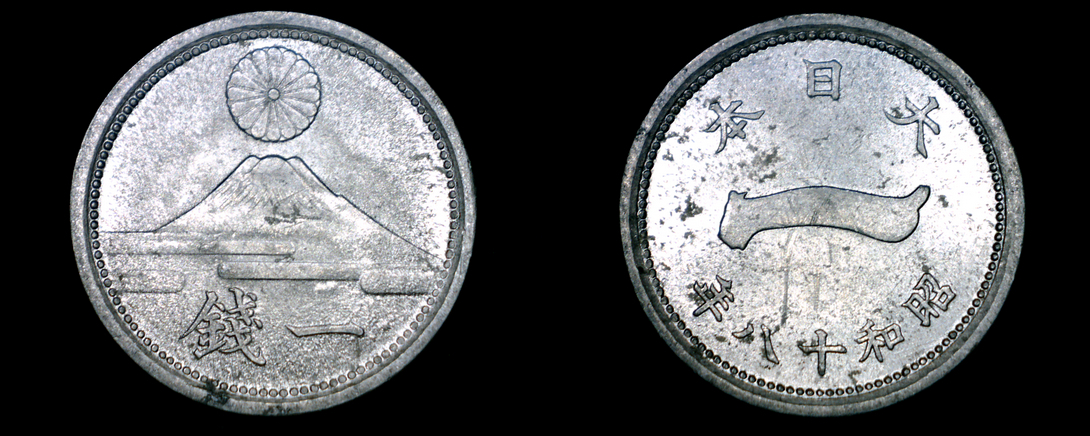 Primary image for 1943 (YR18) Japanese 1 Sen World Coin - Japan - Mount Fuji