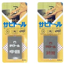 Rust Eraser Sabitoru Medium and Fine 2-piece Set - $19.20