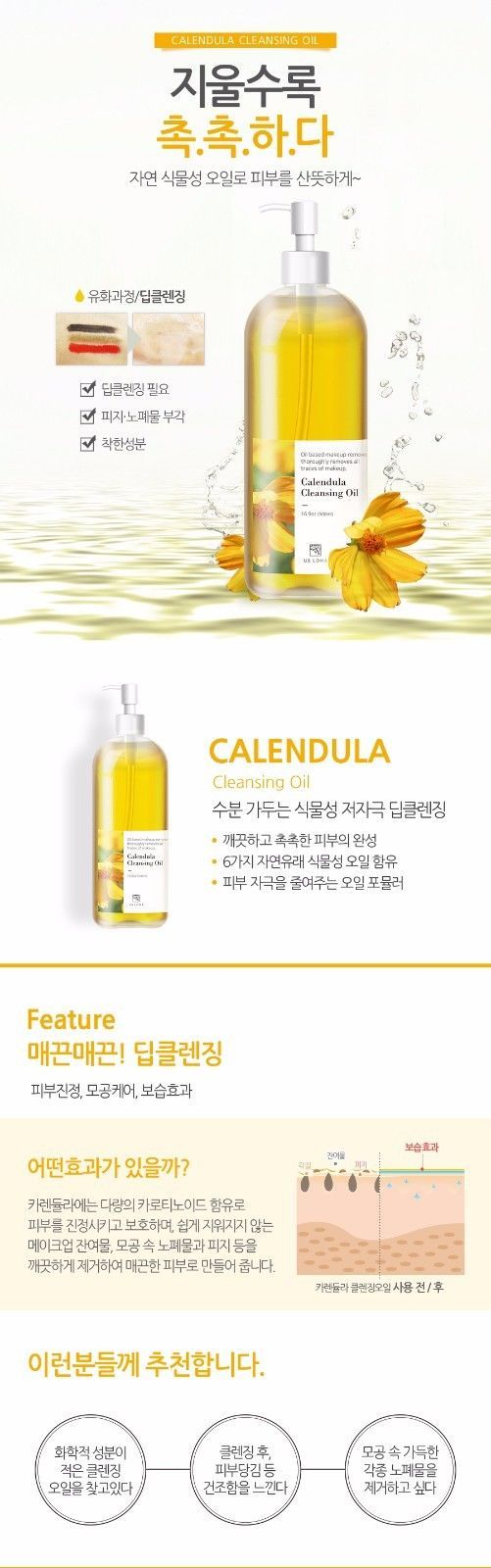 US LOHA LARGE-VOLUME Calendula Cleansing Oil 500ml Moisturizing Deep Cleansing
