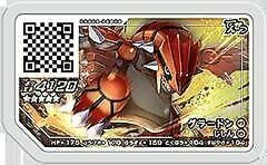 Pokemon moth ole / dash 2nd / D2-068 Groudon [grade 5] - $30.99