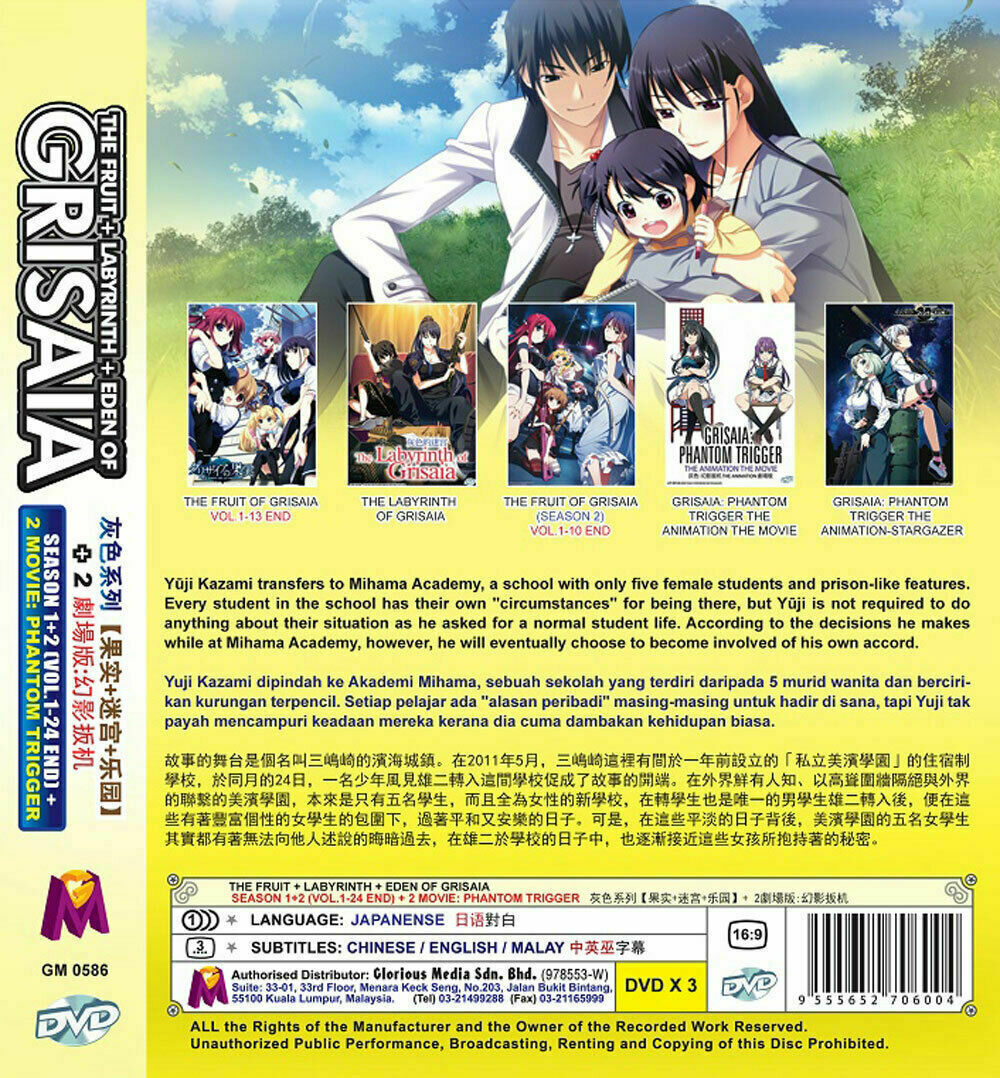 The Fruit + Labyrinth + Eden Of Grisaia Season 1+2 (1-24 End) +2 Movie Anime DVD
