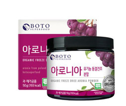 100% Natural Organic Aronia Berry Extract Powder Superfood Freeze-Dried 50g - $24.66