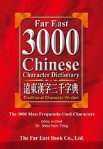 Far East 3000 Chinese Character Dictionary (Traditional Character Versio... - $61.95