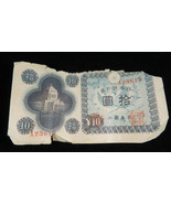 1946 Japan 10 Yen Banknote Note Bank Paper Money Currency Nippon - $10.00