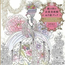 'NEW' Fashion and Beauty Coloring Book by Tomoko Tashiro / Japan Elder - £20.57 GBP