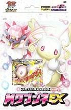Pokemon card game XY BREAK mega battle deck 60 M Tabun'ne EX - $41.87