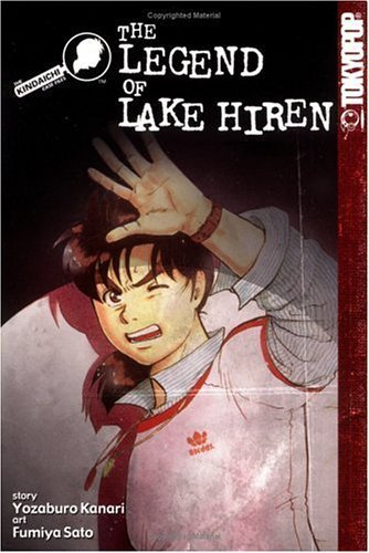 Kindaichi Case Files, The The Legend of Lake Hiren [Apr 06, 2004] Yozaburo, Kana