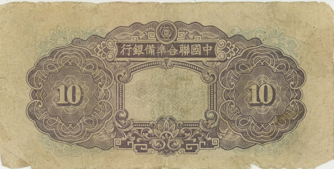 Central Reserve Bank of China 1944 Issue 10 Yuan CN-J81 image 2
