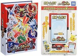*Pokemon moth Ole moth ?re file 3 / Gaorepasu set - $31.81