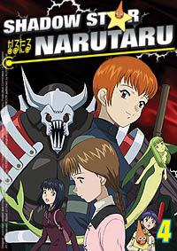 Primary image for Shadow Star Narutaru Vol. 04 DVD Brand NEW!