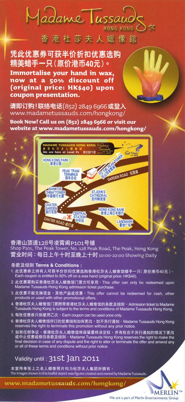 Madame Tussauds HongKong Ad Flyer