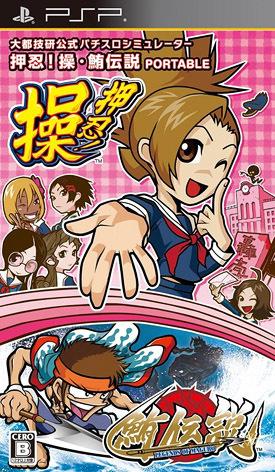 Daito Giken Koushiki Pachi-Slot Simulator: Ossu! Misao, PSP