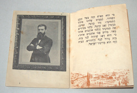 1960 Israel Hebrew Our Herzl Shelanu Illustrated School Booklet Judaica Vintage image 3