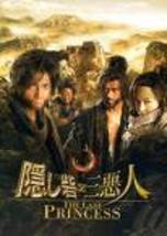The Last Princess Hidden Fortress - Japanese Samurai Action DVD Hiroshi Abe - $19.99