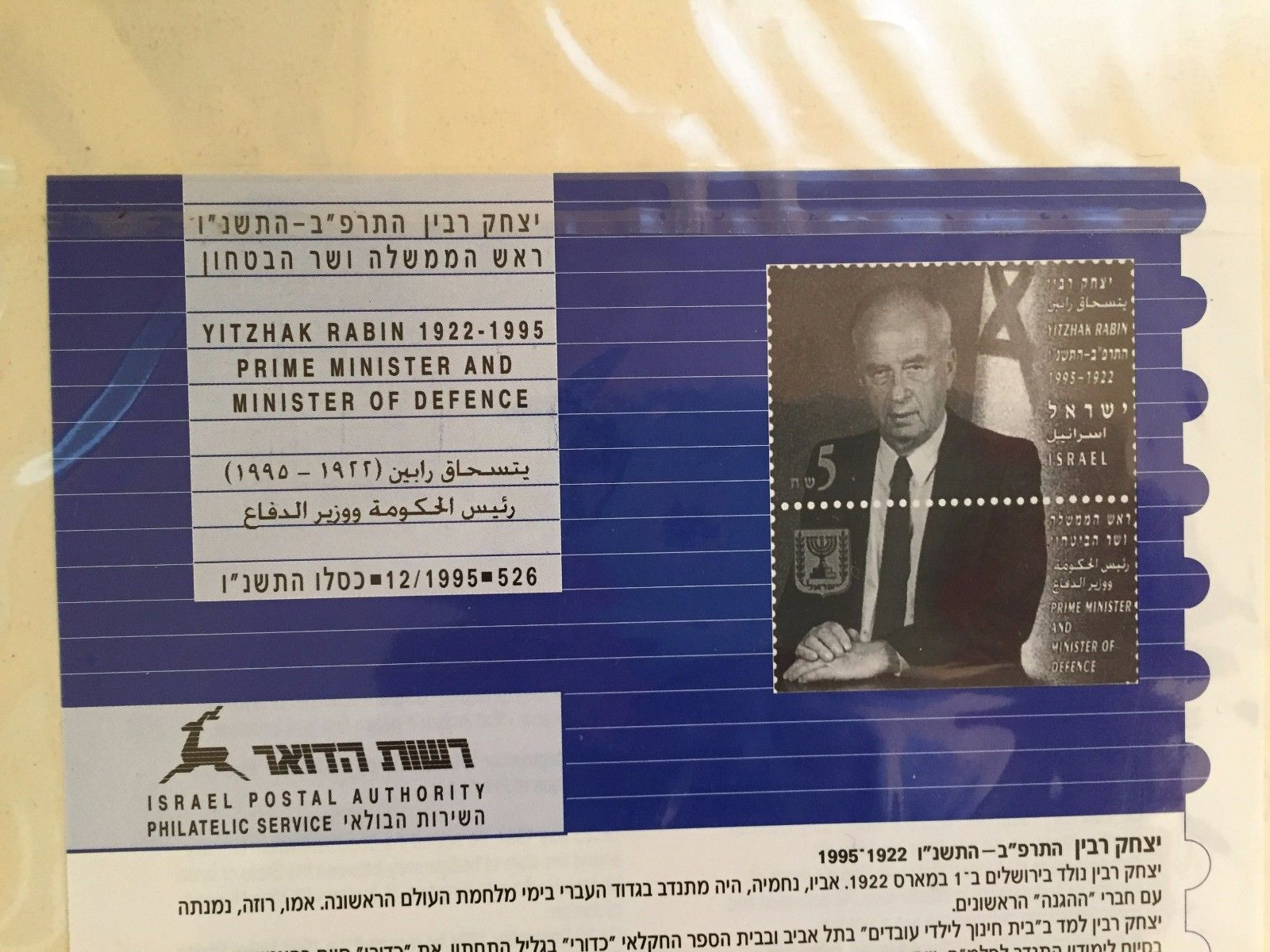 F72 Yitzhak Rabin Day of Issue Song for Peace Stamp Commemorative 1995 Envelope