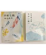 Japanese Novel Vintage Book Japan Kanji Language Symbols Lot of 2 Books ... - $21.77