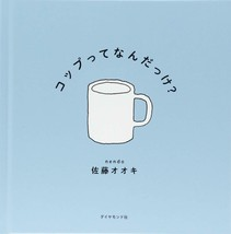 Studio Nendo Sato Oki What is the Cup? Picture Book Art Japan New with T... - $37.40