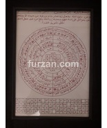 Parchment taweez for total power of Riwgari - $300.00