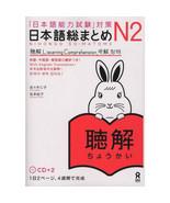 JLPT N2 Japanese Language Proficiency Test Nihongo So-Matome Listening Book - $35.60