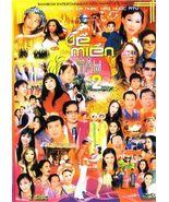 Chuong Trinh Ca Nhac Hai Huoc Mtv 5 - Ve Mien Tay 2 (DVD, 2007) - €5,71 EUR