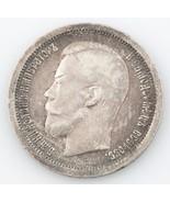 1896 50 Kopeks Russia silver coin VF+ RUSSIAN EMPIRE * on rim 245,000 minted - $89.10