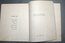 Mikhail Zoshchenko Children Short Stories Book Vintage Hebrew Israel Iza 1952 image 4