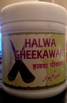 Hamdard Halwa Gheekwar Backache Bodyache Lumbago Cough Pain - $8.25