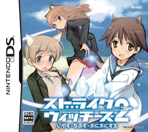Strike Witches 2: Iyasu Naosu Punipunisuru, (DX Pack), DS