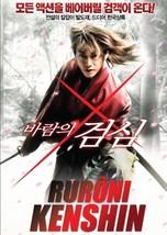 Ruroni Kenshin - Nobuhiro Watsuki Japanese Meiji period manga movie DVD - $19.99