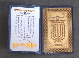 Judaica Kabbalah 2 Amulet Shiviti Segula Remedy Wealth & Success Lamenazeah image 3