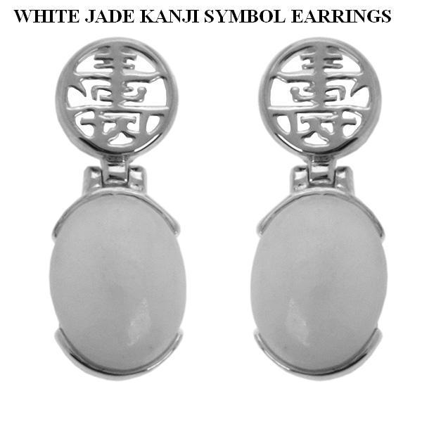 White jade kanji symbol earrings