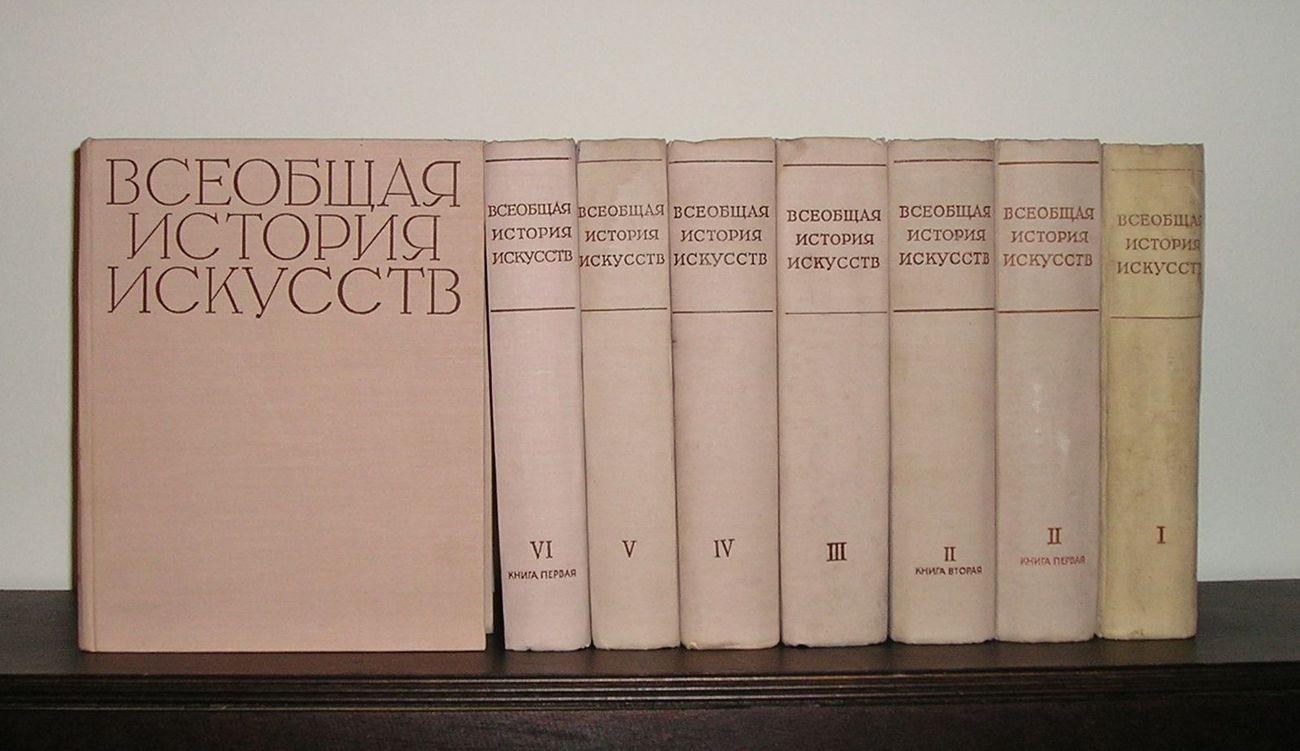 GENERAL HISTORY OF ART 8 BOOKS IN RUSSIAN 6 VOLUMES