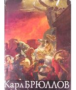 KARL BRULLOV GREAT ILLUSTRATED ALBUM OF REPRODUCTIONS - $59.99